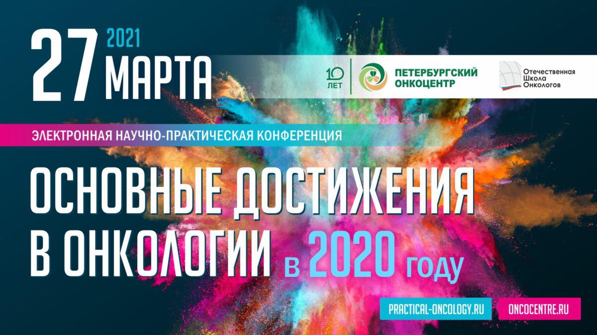 Основные достижения в онкологии в 2020 году