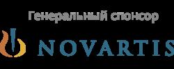 Novartis — генеральный спонсор