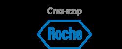 Roche — спонсор